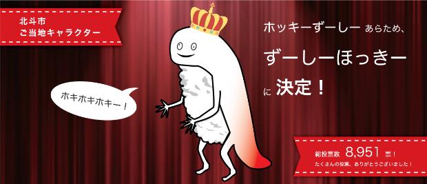 それがこの「ずーしーほっきー」。北海道北斗市の新幹線開通に伴って生まれた、名物の「ホッキずし」をモチーフにしたキャラクターです。