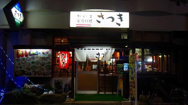 中目黒の沖縄料理店・さつき│歯いさい!BLOG