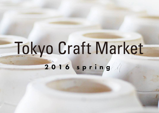 東京・青山にて一大クラフトマーケット開催!〈TOKYO CRAFT MARKET〉|コロカルニュース