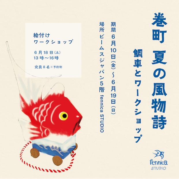 鯛のあかりを現代に灯そう!BEAMS JAPANにて〈巻町 夏の風物詩 鯛車とワークショップ〉開催|コロカルニュース
