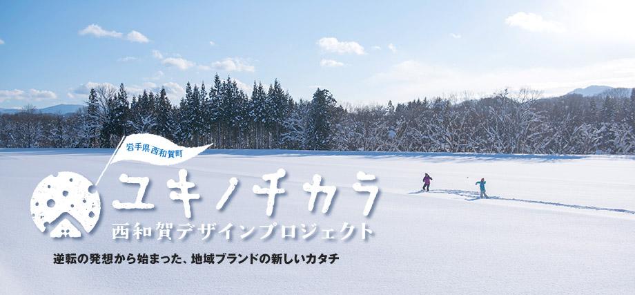 岩手県西和賀町 ユキノチカラプロジェクト