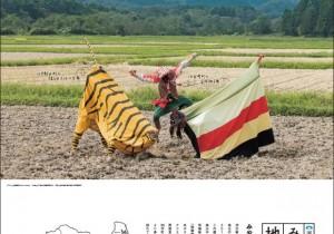 広告で競え宮城の地域愛!〈みやぎ35市町村地域愛新聞 総選挙〉