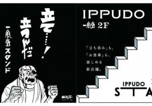 立て!立つんだ!立ち呑み〈一風堂スタンド〉遂に本拠地福岡にオープン