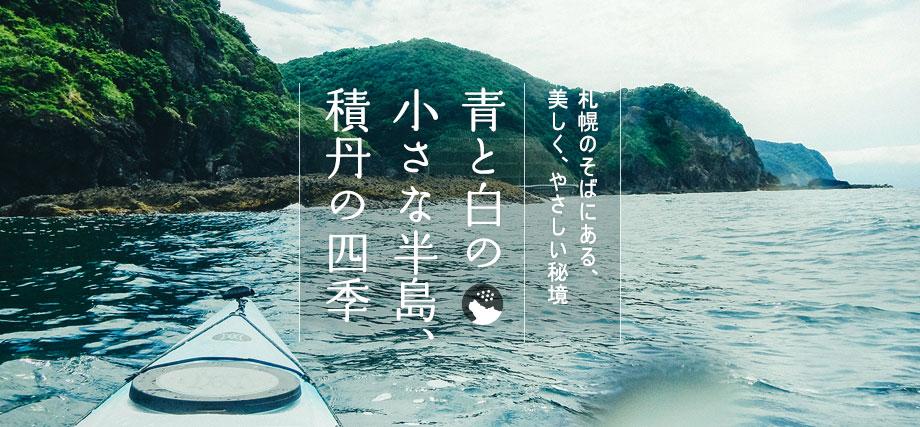 特集:青と白の小さな半島、積丹半島の四季。札幌のそばにある、美しく、やさしい秘境