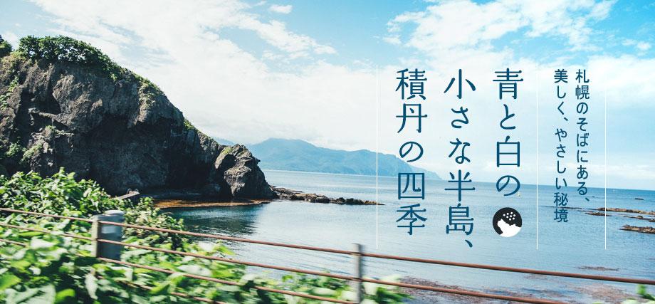 札幌のそばにある、美しく、やさしい秘境 青と白の小さな半島、積丹の四季