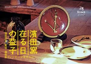 ビームジャパン1周年記念イベント『濱田窯・在る日の益子』を開催。 濱田 …