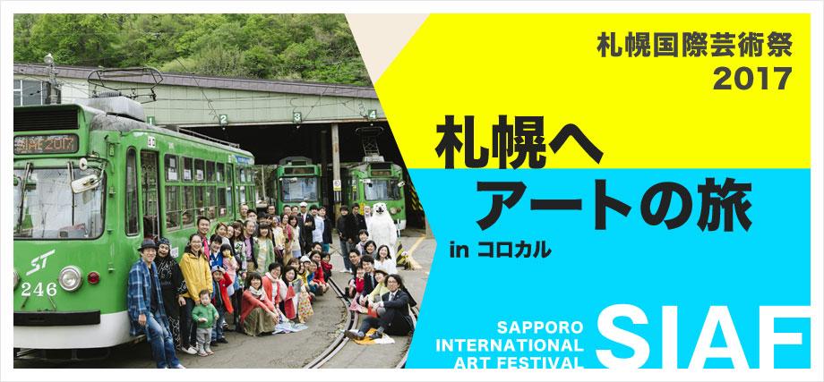 特集:札幌国際芸術祭(SIAF)2017 – 札幌へアートの旅 in コロカル