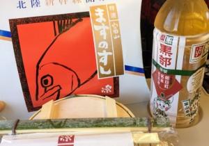 今日のお弁当:富山名物!木製曲げわっぱ入りの〈ますのすし〉