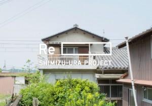 和歌山の小さな集落で始まる、暮らし×リノベーション 〈Re SHIMI …