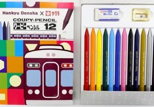 阪急電鉄のあの色を再現!限定クーピーペンシルが誕生。あのえんじ色の名前 …