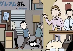アーティストが描く三宮立ち飲みガイド「今宵は大盤振る舞い!」