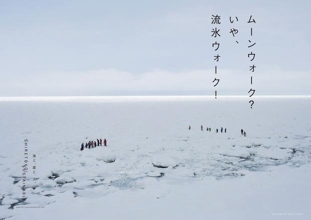 なぜいま、知床をリブランディング? 石川直樹さんらが発信する『SHIRETOKO! SUSTAINABLE 海と、森と、人。』